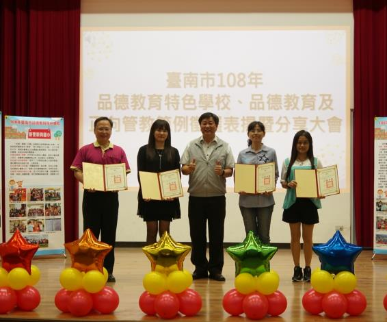 臺南市108年度品德教育特色學校、品德教育及正向管教範例徵選表揚暨分享大會(共4張)-1