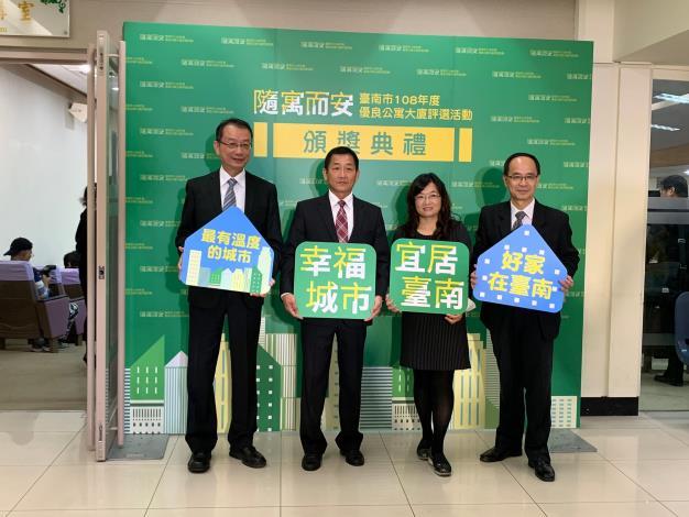 臺南市108年度優良公寓大廈評選揭曉-得獎合