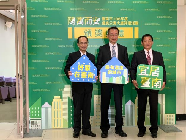 臺南市108年度優良公寓大廈評選揭曉-合照