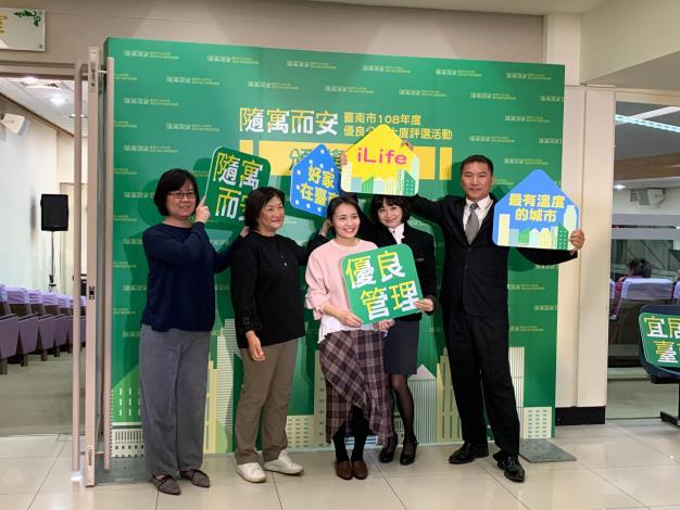 臺南市108年度優良公寓大廈評選揭曉-合照歡說聲不斷