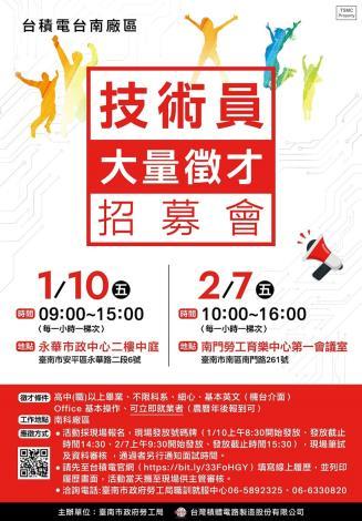 台積電將於1月10日及2月7日舉辦現場徵才,歡迎求職民眾踴躍參加!