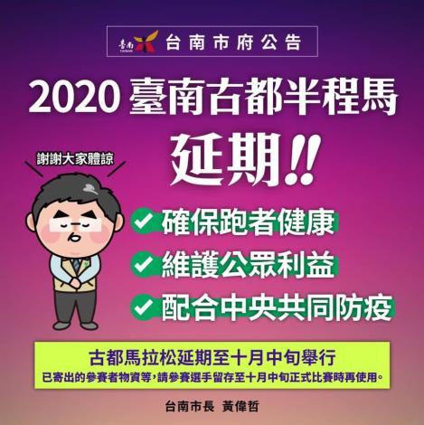 為確保跑者健康 維護公眾利益 並配合中央共同防疫   2020臺南古都半程馬宣布延期