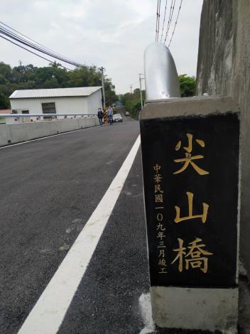 緊急完成南化區尖山橋災後復建工程-尖山橋大理石碑