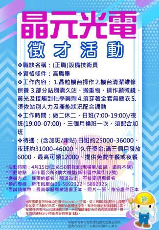 4/15(三)新市就服台辦理晶元光電技術員徵才活動,歡迎求職民眾踴躍參加!