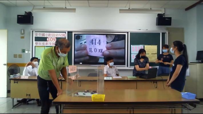 臺南公幼新生抽籤首度線上直播 流程順暢中籤率提升(共2張)-1