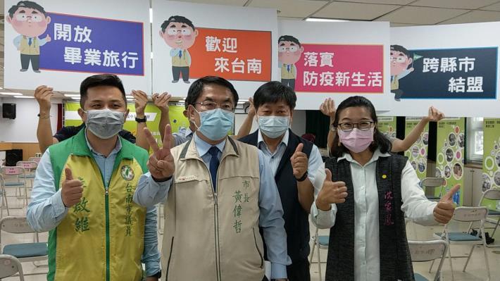 落實防疫新生活 黃偉哲市長宣布開放學校跨縣市畢業旅行