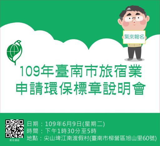6月9日辦理旅宿業申請環保標章說明會、快報名參加