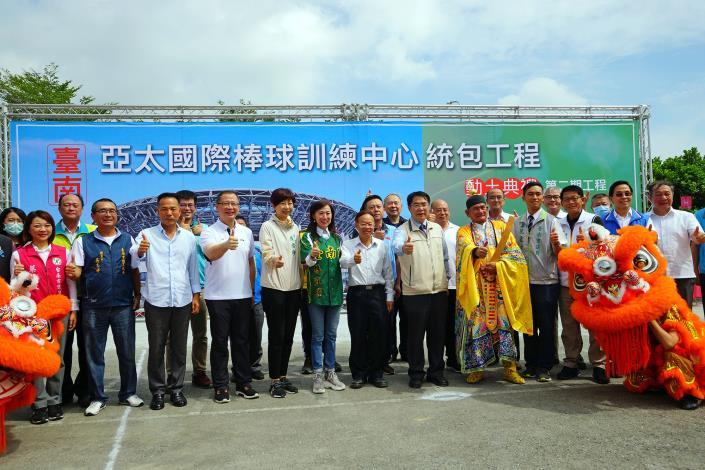 臺南亞太國際棒球訓練中心統包二期工程禮成合照