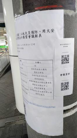 會議議程表