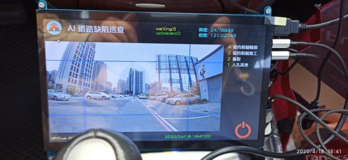 臺南市政府導入AI道路巡查