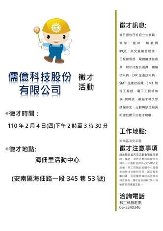 2/4科工就服據點辦理「儒億科技股份有限公司」單一徵才活動,歡迎求職民眾踴躍參加!