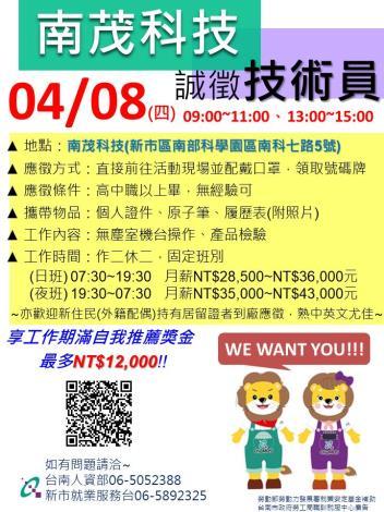 4/8(四)新市就服台辦理南茂科技-技術員徵才活動,歡迎求職民眾踴躍參加!