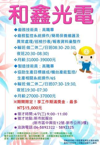 4/7(三)新市就服台辦理和鑫光電-技術員徵才活動,歡迎求職民眾踴躍參加!