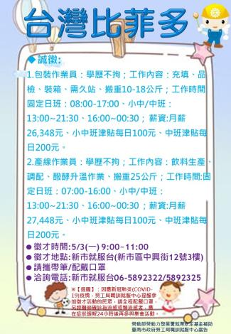 5/3(一)新市就服台辦理台灣比菲多徵才活動,歡迎求職民眾踴躍參加