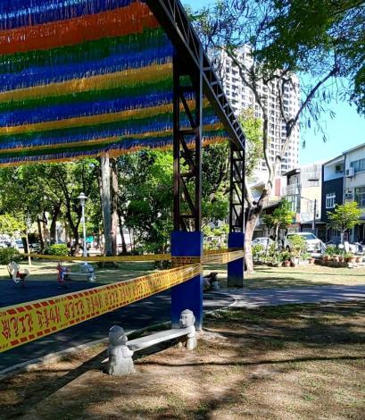 拉封鎖線暫停使用公園遊樂設施