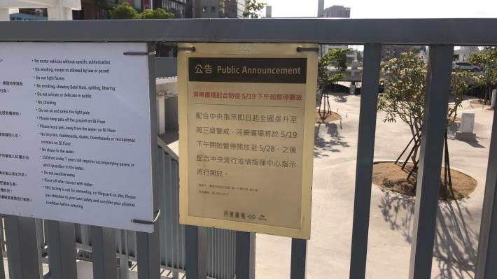 入口張貼公告暫停開放