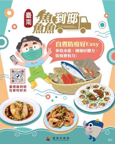 0611 臺南水產購買圖卡-01(自煮防疫好EASY)
