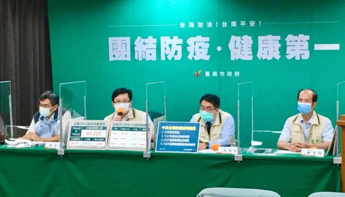 臺南市政府召開防疫記者會