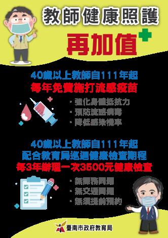 20210913教師流感疫苗