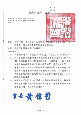 108年10月31日公開評選「臺南市安平區古堡段2004地號等乙筆土地都市更新事業」徵求都市更新實施者案招商公告