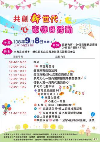 108年「共創『新』世代-心家庭日」活動(共2張)-1