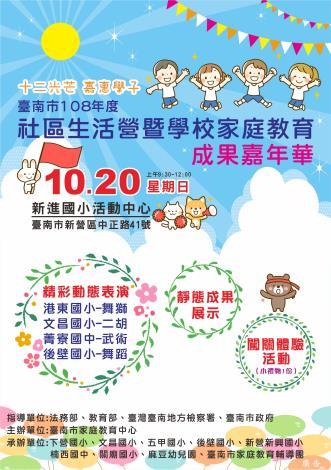 「臺南市108年度社區生活營暨學校家庭教育成果嘉年華」活動,歡迎踴躍參加。