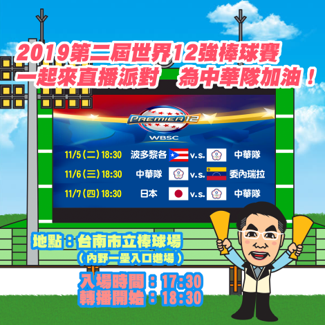 2019 第二屆世界12強棒球賽臺南市戶外轉播,邀請您一同為中華隊加油!