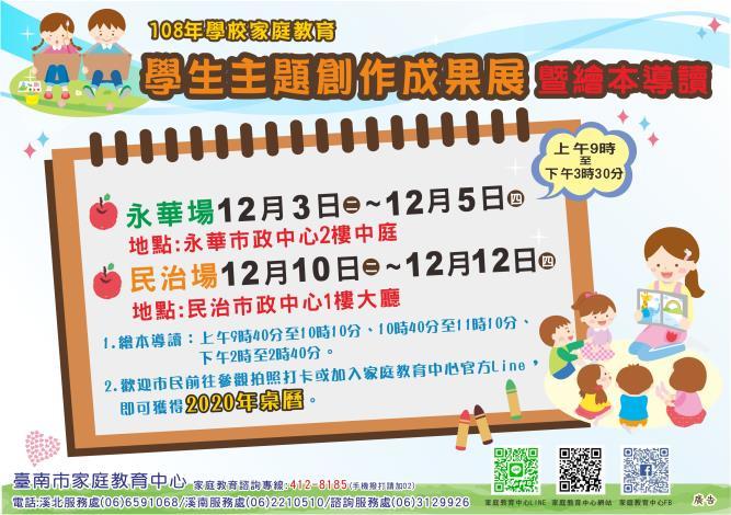 108年12月份活動一覽表 歡迎踴躍參加!