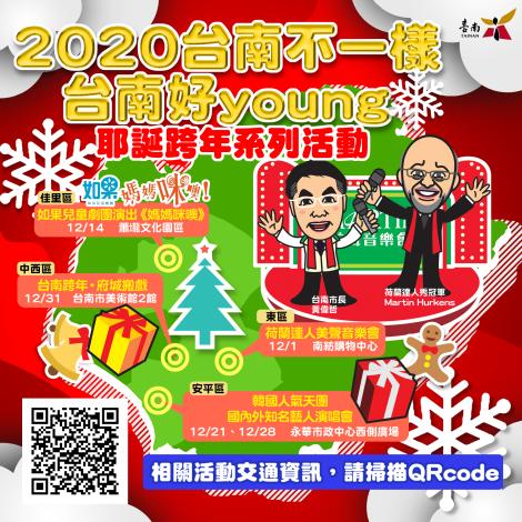 2020台南市耶誕跨年系列活動列表