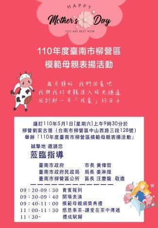 臺南市柳營區110年度模範母親表揚活動