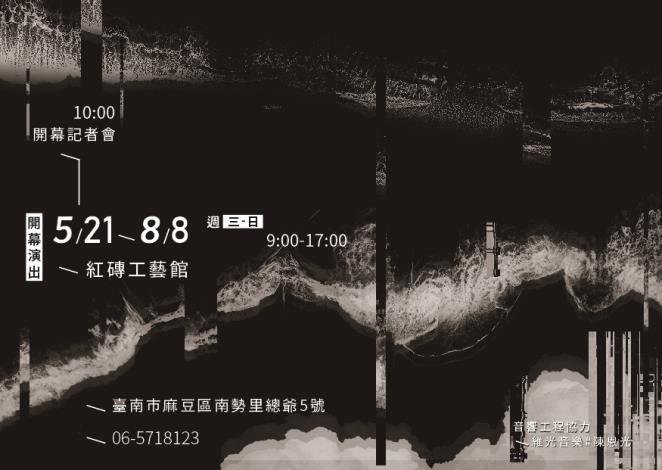 此岸:臨界邊境─陳昱榮個展 背