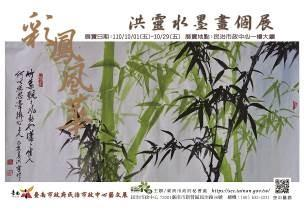 洪靈水墨畫個展-民治市政中心-26-彩鳳風華邀請卡