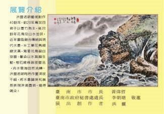 洪靈水墨畫個展-民治市政中心-27-彩鳳風華邀請卡