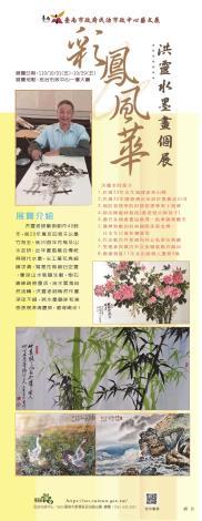 洪靈水墨畫個展-民治市政中心-28