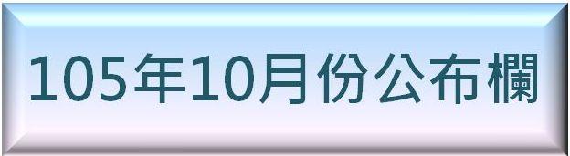 105年10月份公布欄資料區