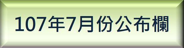 107年7月份公布欄資料區