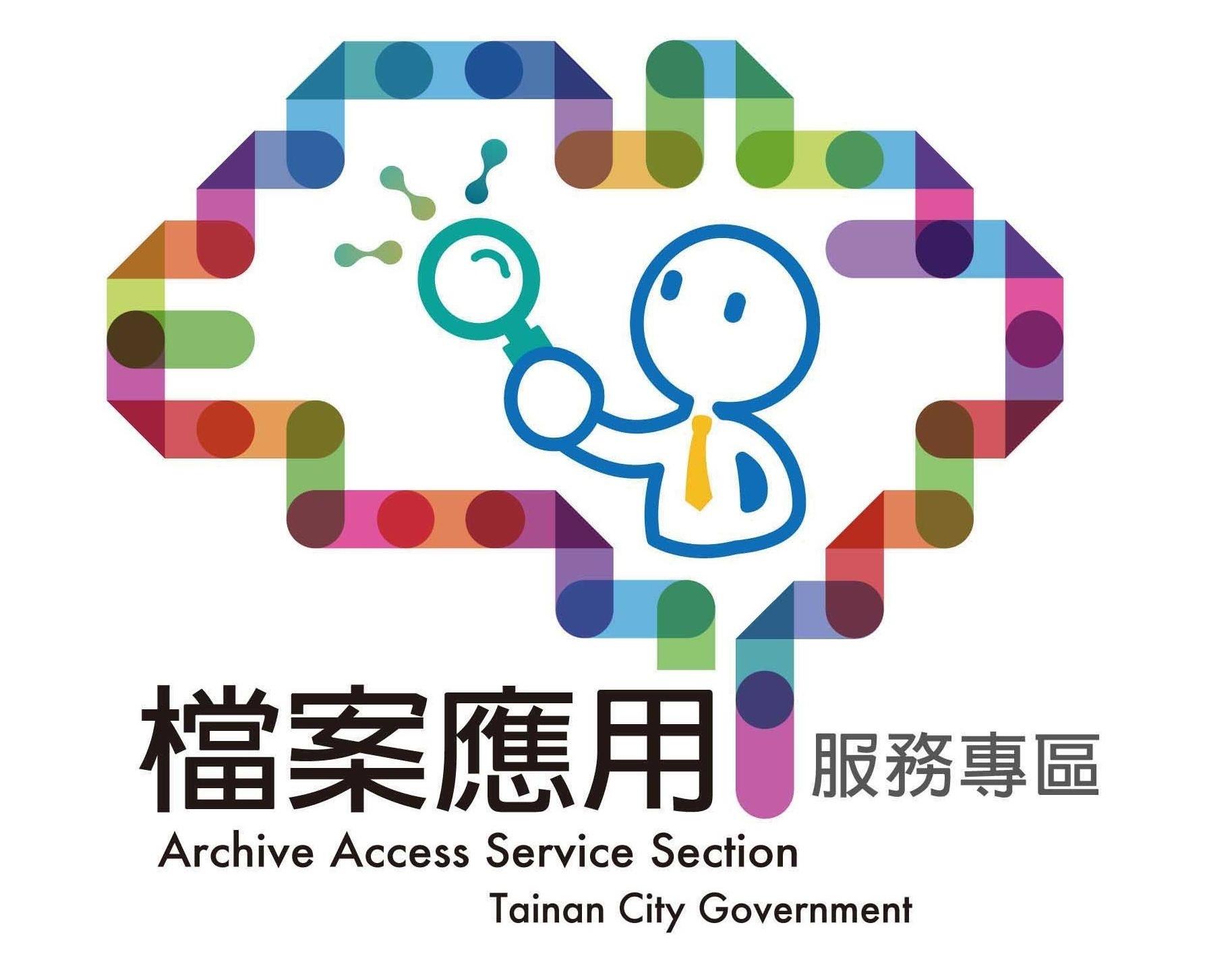 臺南市政府檔案應用專區logo