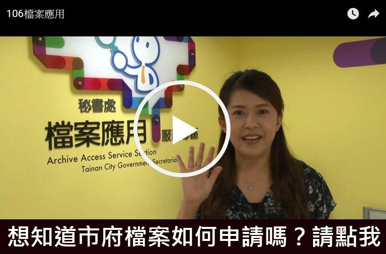 臺南市政府檔案申請流程影片
