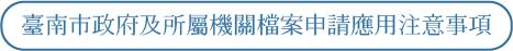臺南市政府及所屬機關檔案申請應用注意事項