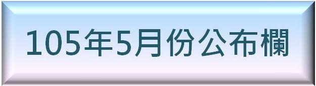 105年5月份公布欄資料區