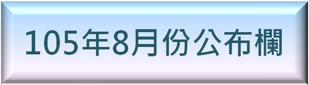 105年8月份公布欄資料區