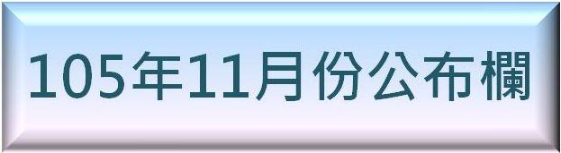 105年11月份公布欄資料區