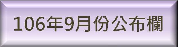 106年9月份公布欄資料區