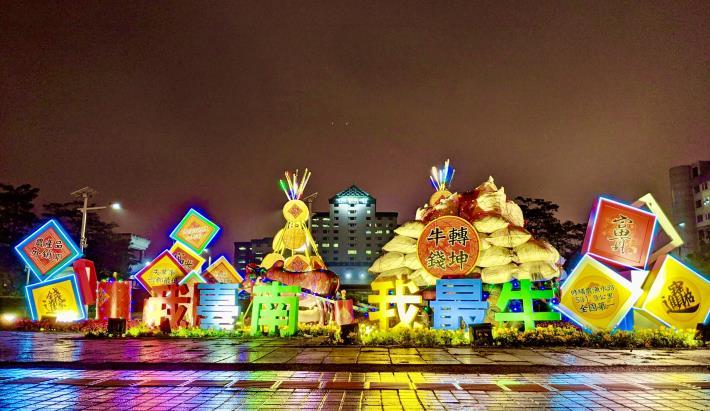 台南最牛景觀裝置.點亮市政越夜越美