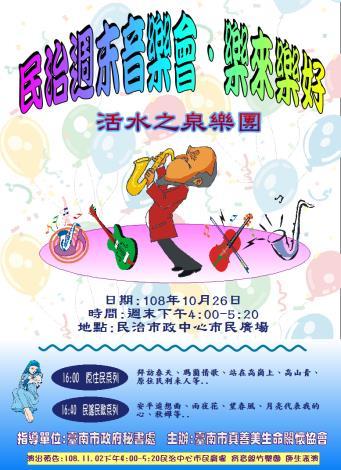 1081025-民治週末音樂會-海報