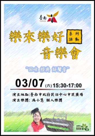 109年3月7日馮小慧個人音樂展演會
