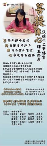 張德怡佛畫師生聯展-21