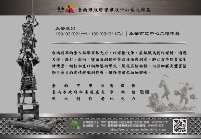 32-林允力鋼雕創作展-鐵焊農情邀請卡背面