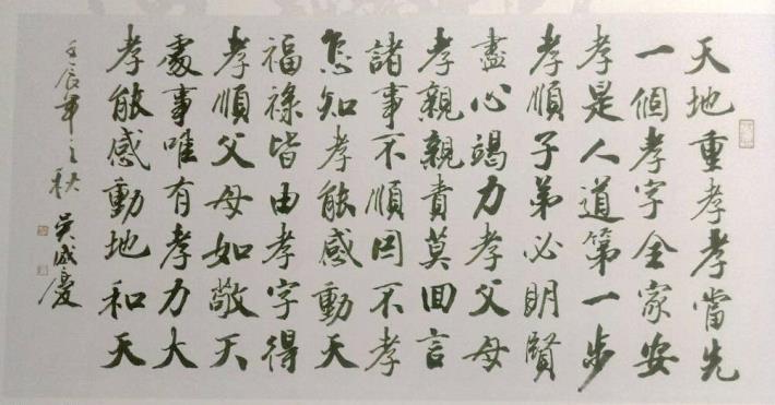 04-吳威慶書法個展-天地重孝孝為先