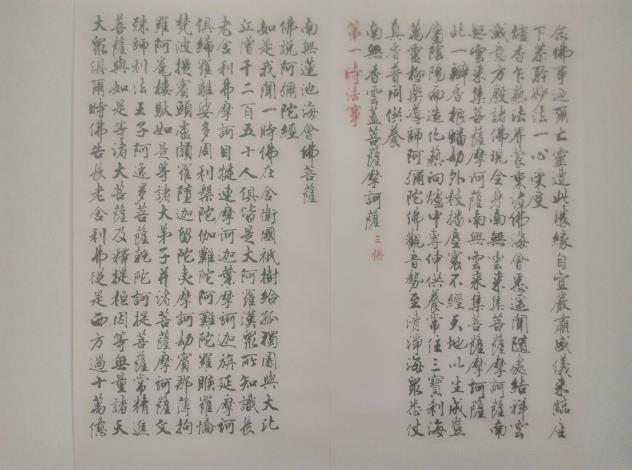07-吳威慶書法個展-中峰三時繫念經文內文